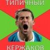 Типичный Александр Кержаков