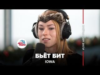 IOWA - Бьёт Бит (LIVE @ Авторадио)