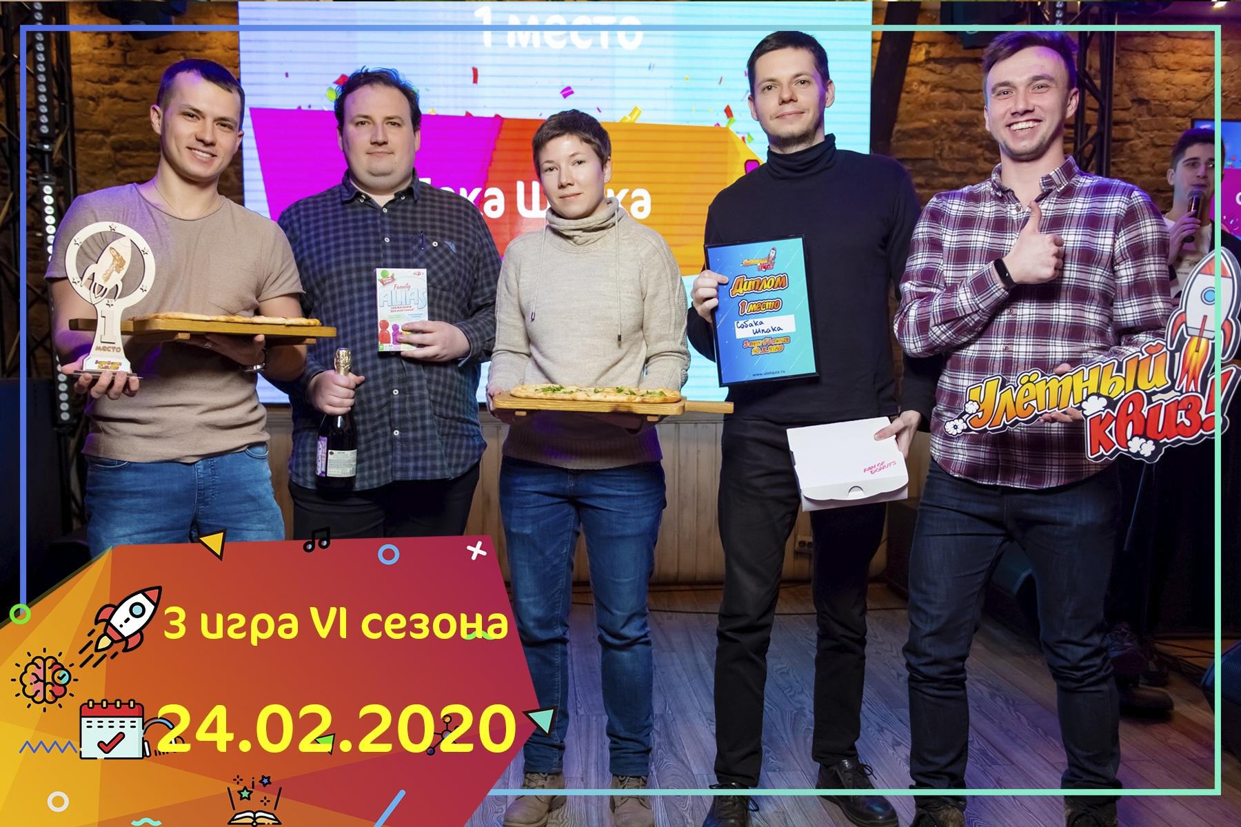 Игра №3 VI сезона Улётный Квиз 24.02.2020 (200 фото)