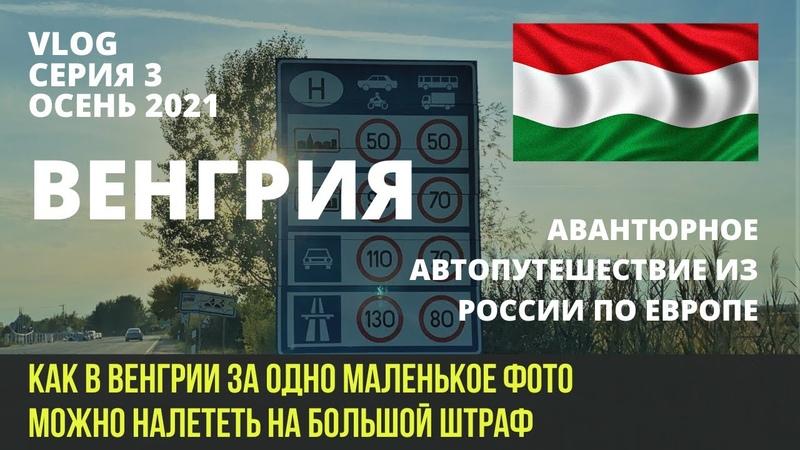 VLOG 3 В ЕВРОПУ НА АВТОМОБИЛЕ 2021 Остановили гаишники в Венгрии Транзит на авто через Украину