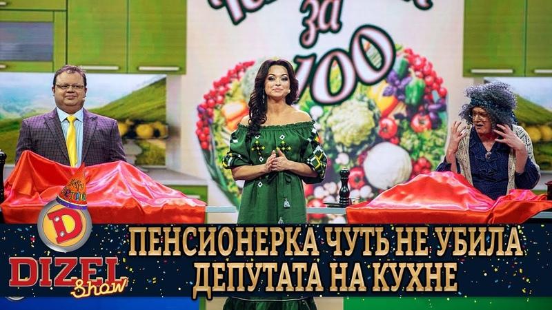 Пенсионерка чуть не убила Депутата на кухне Дизель cтудио приколы 2020