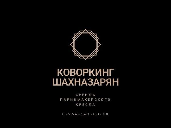 Аренда парикмахерского кресла в Коворкинг Шахназарян Shahnazaryan