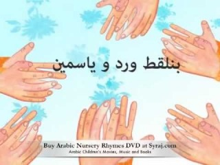 Traditional Arabic Nursery Rhyme 'This is the Way Fish  Clap, Wheels Turn..'