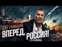 Олег Газманов - Вперед, Россия! новая ссылка