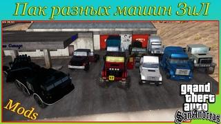 Пак разных машин ЗиЛ (5417, 4421, 4334, 4972, 135, 5423, 6309) для GTA SA