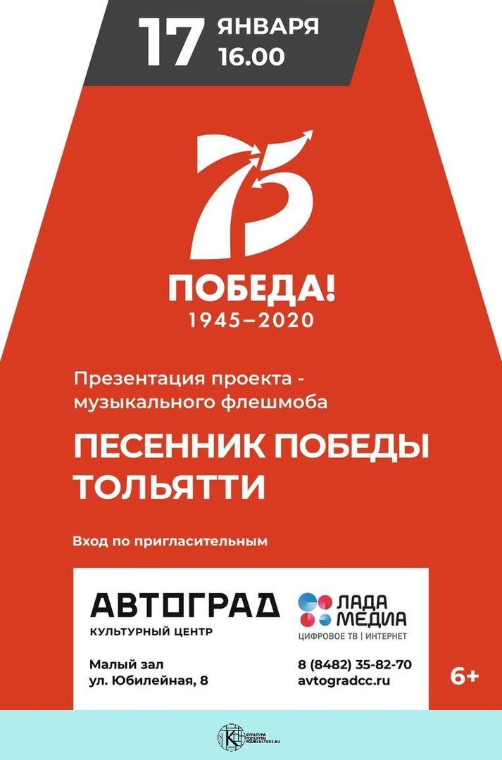 Песенник Победы Тольятти