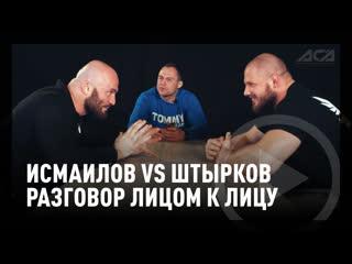 Магомед Исмаилов & Иван Штырков: Лицом к лицу - тизер