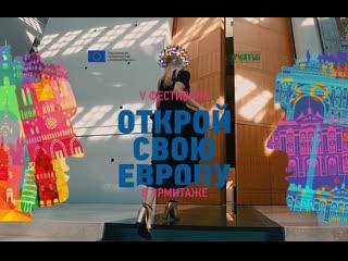 Открой свою Европу в Эрмитаже 2019