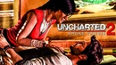 ВРЕМЯ ЖАРКИХ ПРИКЛЮЧЕНИЙ ➤ Uncharted 2: Among Thieves ➤ СТРИМ 1