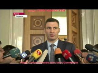 2014 . Кличко оторопел от решения Тимошенко идти в президенты