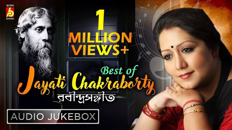Best of Jayati Chakraborty Rabindra Sangeet Top 10 Bengali Songs Jukebox Bhavna Records