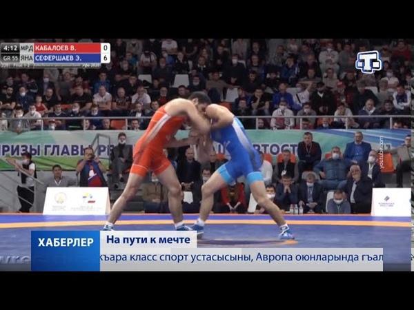 Обладателем кубка России по греко римской борьбе стал Эмин Сефершаев