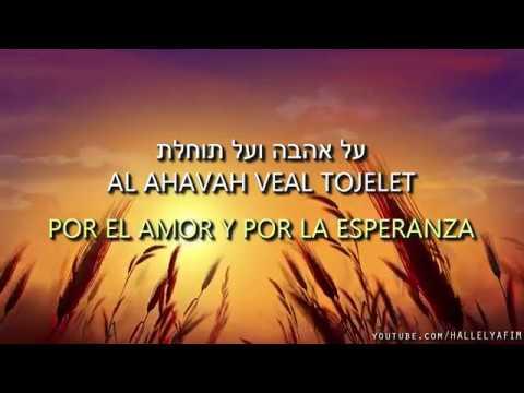 MODE ANI | מודה אני - Yo te agradezco | Canta Yaakov Shwekey | Ctraducción