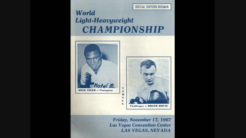 Дик ТайгерvsРоджер Роуз (Dick Tiger vs Roger Rouse) 17.11.1967