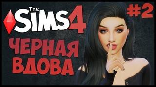 НАЧИНАЕМ УБИВАТЬ МУЖЕЙ - The Sims 4 Челлендж - Черная Вдова