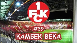 Камбек века FIFA 21: ФК Виктория Кёльн [#38]