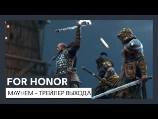 For Honor: Mayhem   4-й сезон 4-го года - трейлер выхода