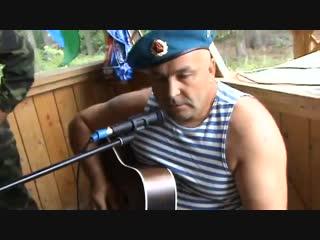 День ВДВ! Поёт Владимир Романов