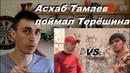 Чеченский школьник Асхаб Тамаев поймал Кирила Терёшина Руки базуки