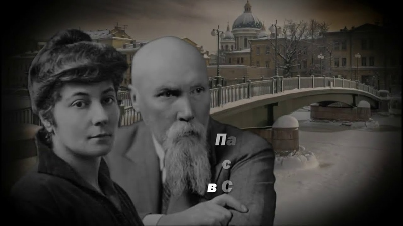 Памятные места Семьи Рерихов в Санкт Петербурге