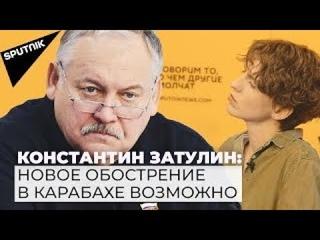 Почему вопрос статуса Карабаха так и не решён? (Sputnik на русском)