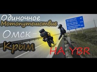 1 Часть-FAR  км на Yamaha YBR . Одиночное #мотопутешествие в Крым. #ОТПУСК_В_ШЛЕМЕ