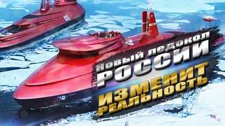 Уникальный ледокол создаст для России новую геополитическую реальность