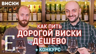Как пить дорогой алкоголь ДЁШЕВО: Дегустация виски и Конкурс