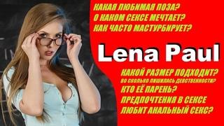История порнозвезды - Lena Paul