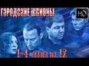 Городские шпионы HD сериал 2013 детектив приключения 720p 1 2 3 4 серия HD из 12 серии