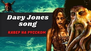 Дейви Джонс - кавер на русском /  Davy Jones Song-cover in Russian (Pirates of the Caribbean 2)