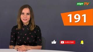 Выпуск 191. Новости на канале SIGN TV