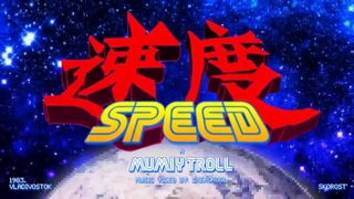 Mumiy Troll - Speed (Official music video)