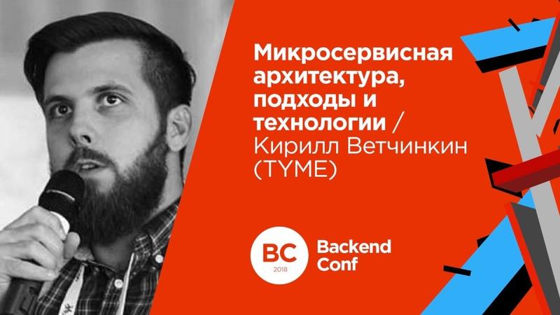 Микросервисная архитектура подходы и технологии Кирилл Ветчинкин TYME