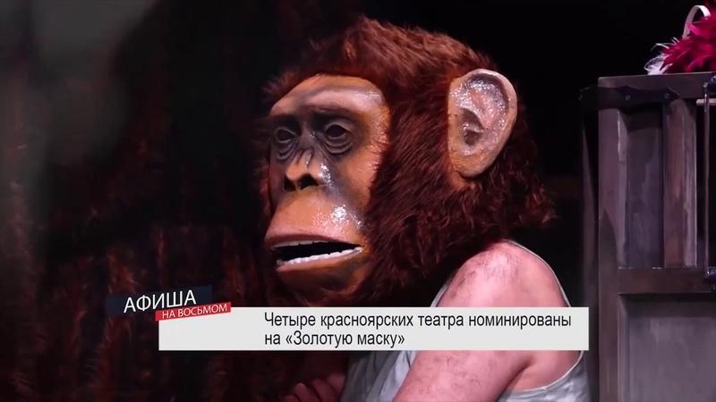 Афиша на восьмом на 8 канале о 6 номинациях на Золотую маску спектакля театра Пушкина