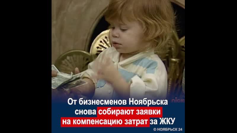 От бизнесменов Ноябрьска снова собирают заявки на компенсацию затрат за ЖКУ