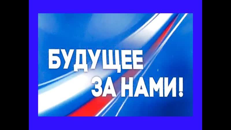 МБОУ ПСОШ№ 1 имени Г В Алисова 4 класс А МЫ будущее России