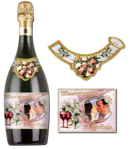 Наклейки на шампанское с фото в челябинске