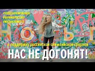 Нас не догонят! Флешмоб в поддержку олимпийской сборной. совместно с Матч.ТВ #10песенчемпионов