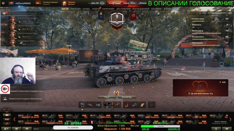 World of tanks Закажи танк стримеру