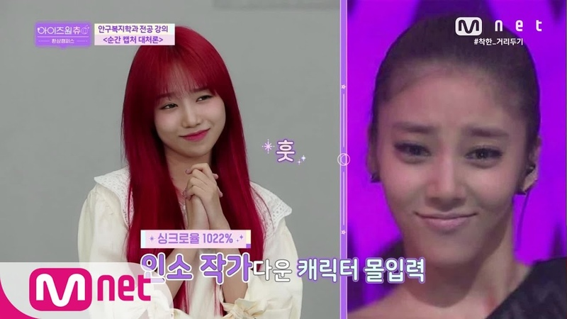 'Laugh Button ON' Kwon Eunbi X Jo Yuri X Naco @ IZ*ONE CHU 'Fantasy Campus' EP 1
