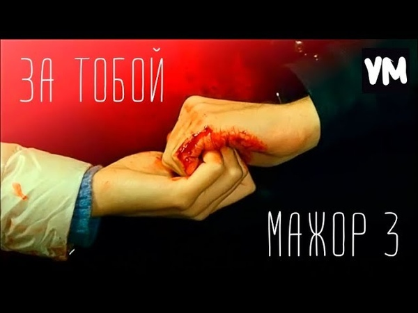 Мажор 3 Игорь и Вика За тобой Павел Прилучный и Карина Разумовская