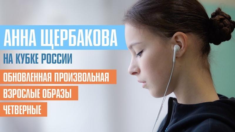 Анна Щербакова на Кубке России что осталось за кадром