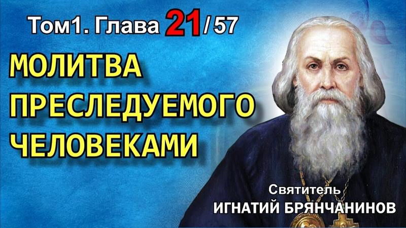 ТОМ 1 ГЛАВА 21 Молитва преследуемого человеками Святитель Игнатий Брянчанинов