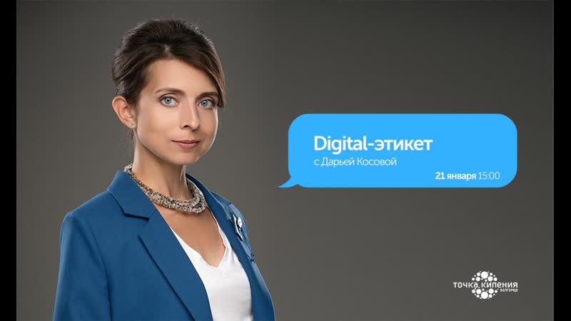 Digital этикет с Дарьей Косовой