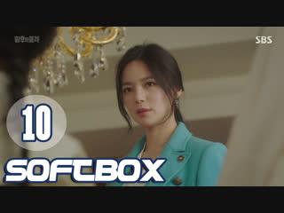 Озвучка SOFTBOX Достоинство императрицы 10 серия