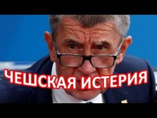 Чехи стали нервничать: Прага не ожидала от России крутого ответа на демарш