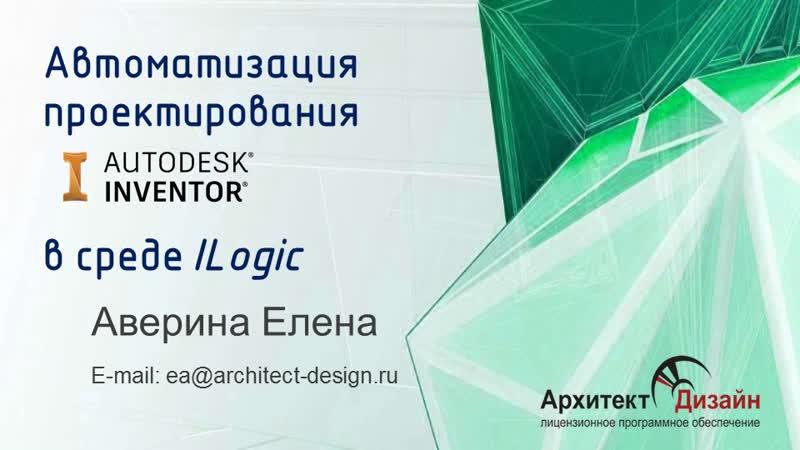 Autodesk Inventor Разработка правил средствами iLogic
