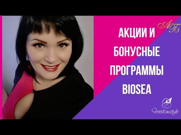 Акции. Бонусные программы Biosea FreedomStyle АнастасияБалыбердина