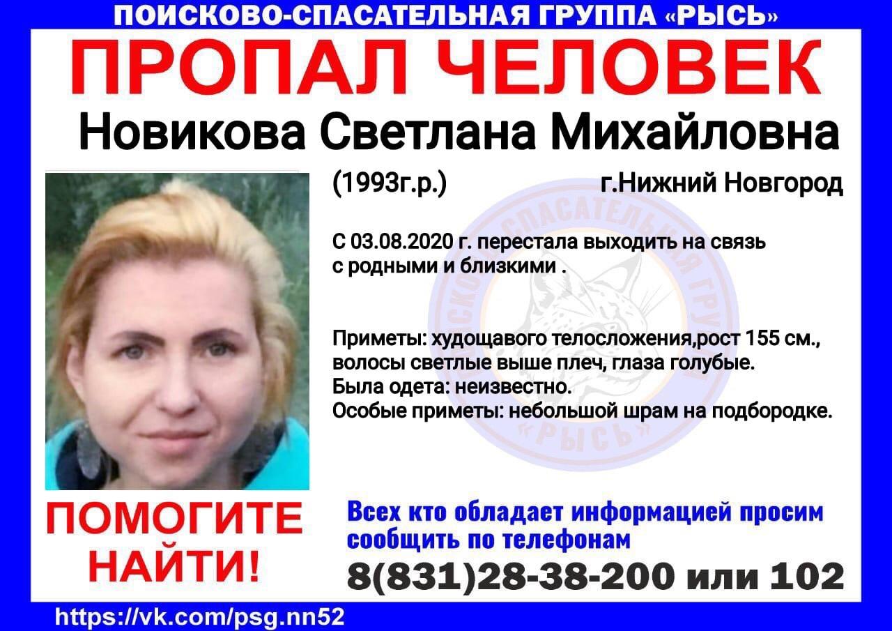 Новикова Светлана Михайловна, 1993 г. р., г. Нижний Новгород